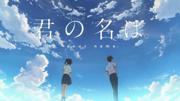 Kimi No Na Wa (Your Name): Anime Movie Review