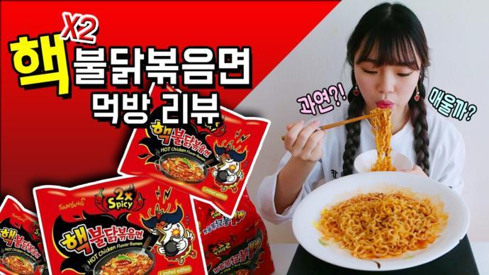 Nuclear Fire Noodles.