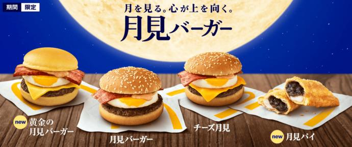 From left to right: Golden Tsukimi Burger, (Normal) Tsukimi Burger, Cheese Tsukimi, and Tsukimi Pie