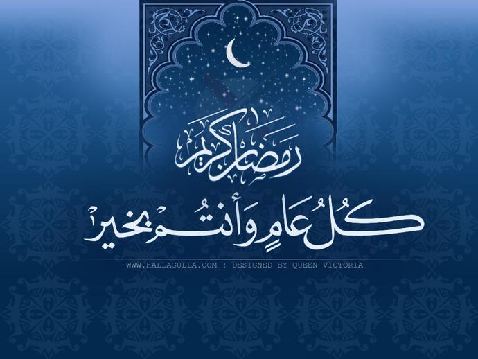 My fellow Muslim G@Gers: happy Ramadan 😊?