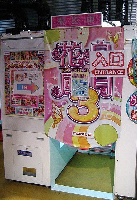 What is your thinking about purikura?