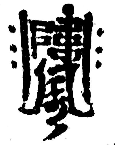 I need help, what does this Japanese character say?