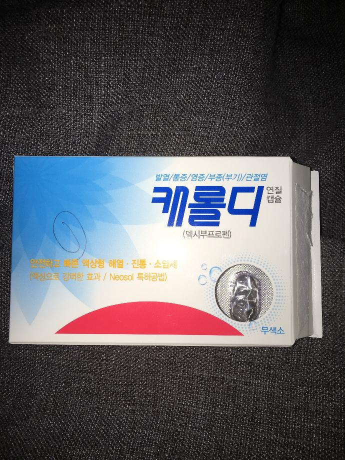 For those who can understand Korean - is this a painkiller?