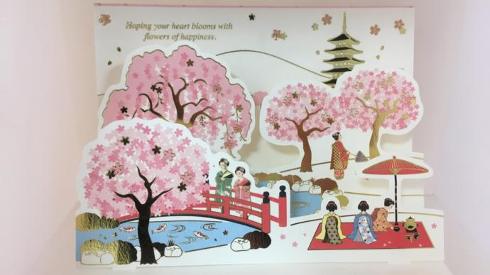 Which sakura greeting card would you like to receive?