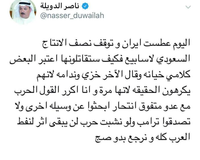 What do you think about the remarks of the Kuwaiti official about Aramco attacks?
