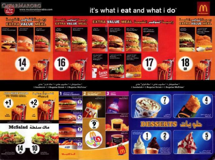 What is your favorite thing to get from the McDonalds menu?