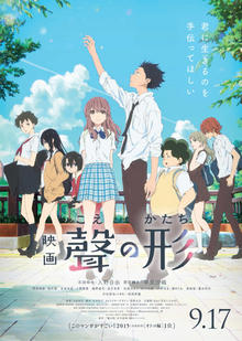 Have you ever seen a silent voice?