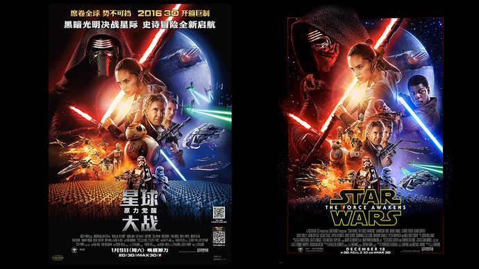 How come no one gives a shit when China docs up movie posters to suit their ends?